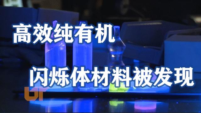 高效纯有机闪烁体材料被成功制备,给柔性X射线探测器提供了全新的策略