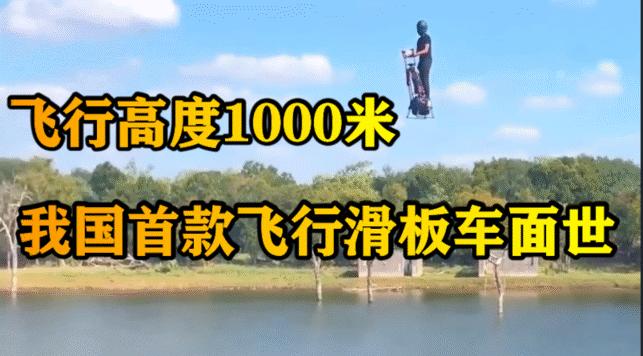 我国首款飞行滑板车面世,飞行高度1000米