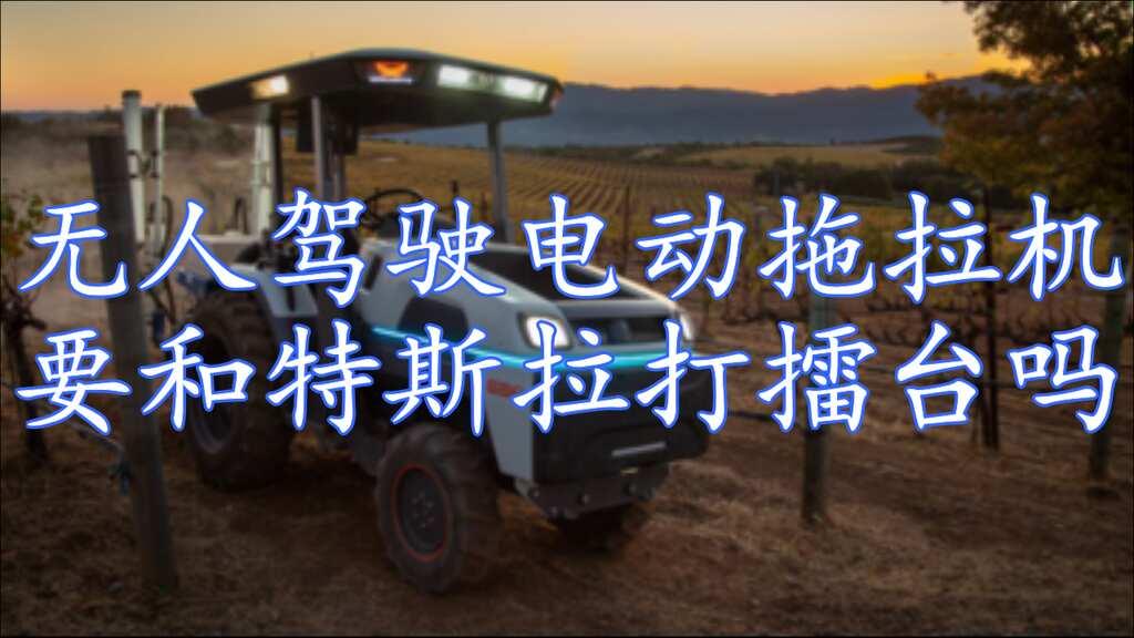 无人驾驶纯电动拖拉机,满满科技感,是要和特斯拉打擂台吗?