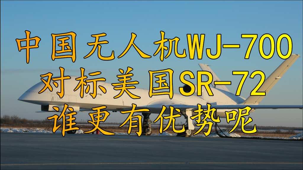 中国无人机WJ-700对标美国SR-72,作战时谁更有优势呢?