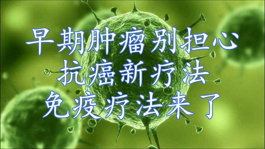早期肿瘤别担心,抗癌新疗法:免疫疗法来了