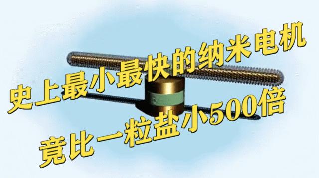史上最小最快的纳米电机,竟比一粒盐还要小500倍