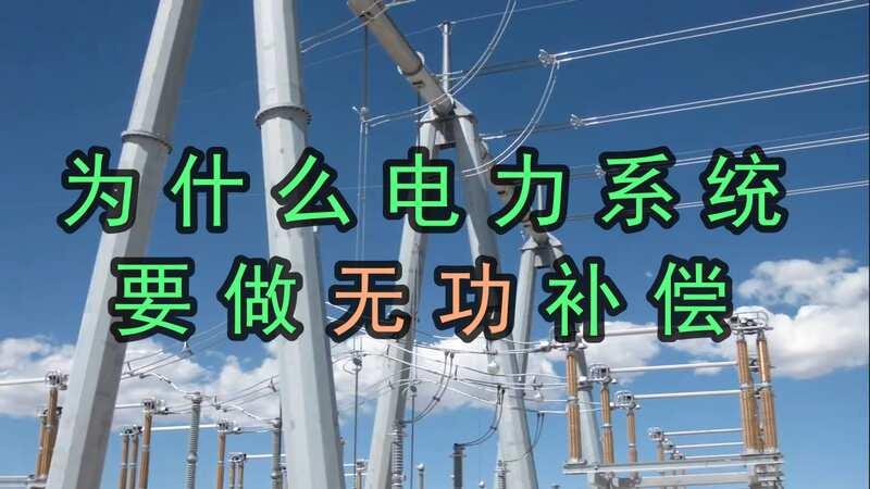 """无功功率听着就""""无用"""",为什么电力系统还离不开它"""