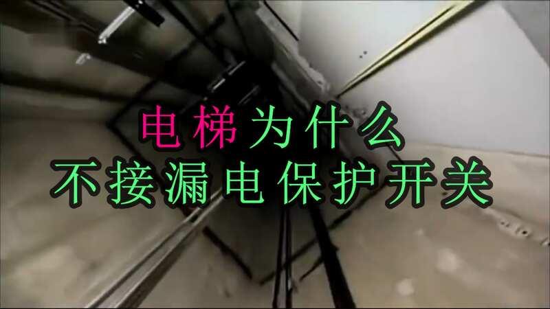 电梯都不接漏电保护开关,到底是什么原因
