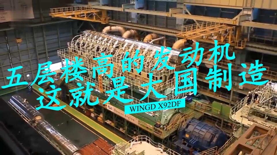 五层楼高的发动机WinGD X92DF,这就是大国制造