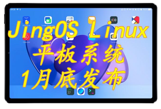 JingOS Linux平板系统1月底发布:iPadOS 风格,专为触屏而生