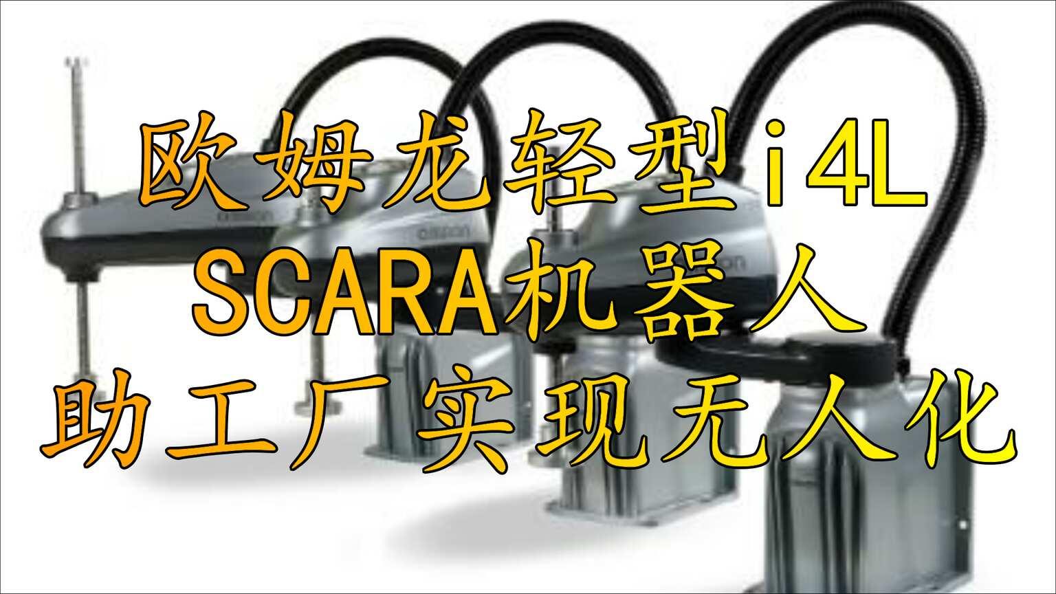 欧姆龙轻型i4L系列SCARA机器人,助力工厂实现无人化