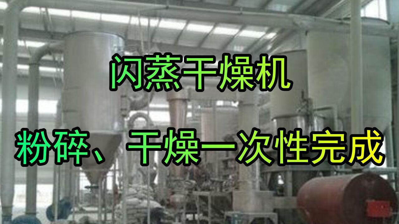 集干燥、粉碎、筛功能于一体的干燥机