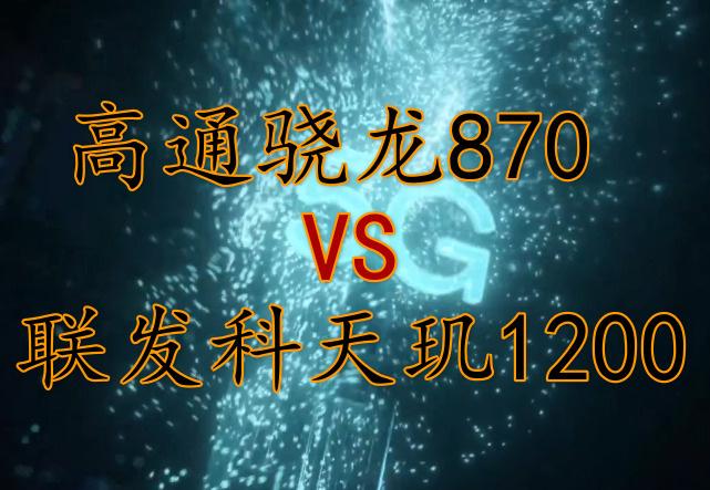 骁龙870和天玑1200,谁才是中高端手机芯片的王者