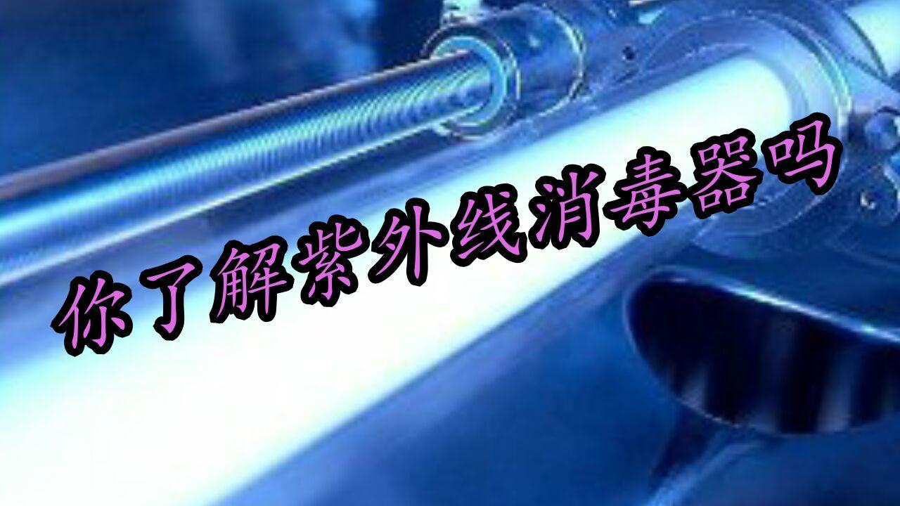 利用紫外光线消灭微生物的机器,你知道吗