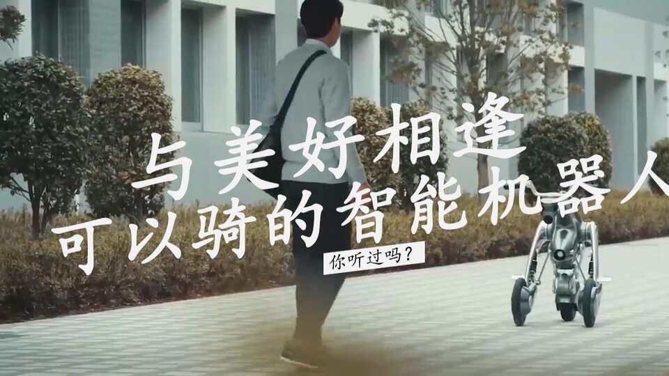 与美好相逢,可以骑的智能机器人你听过吗?