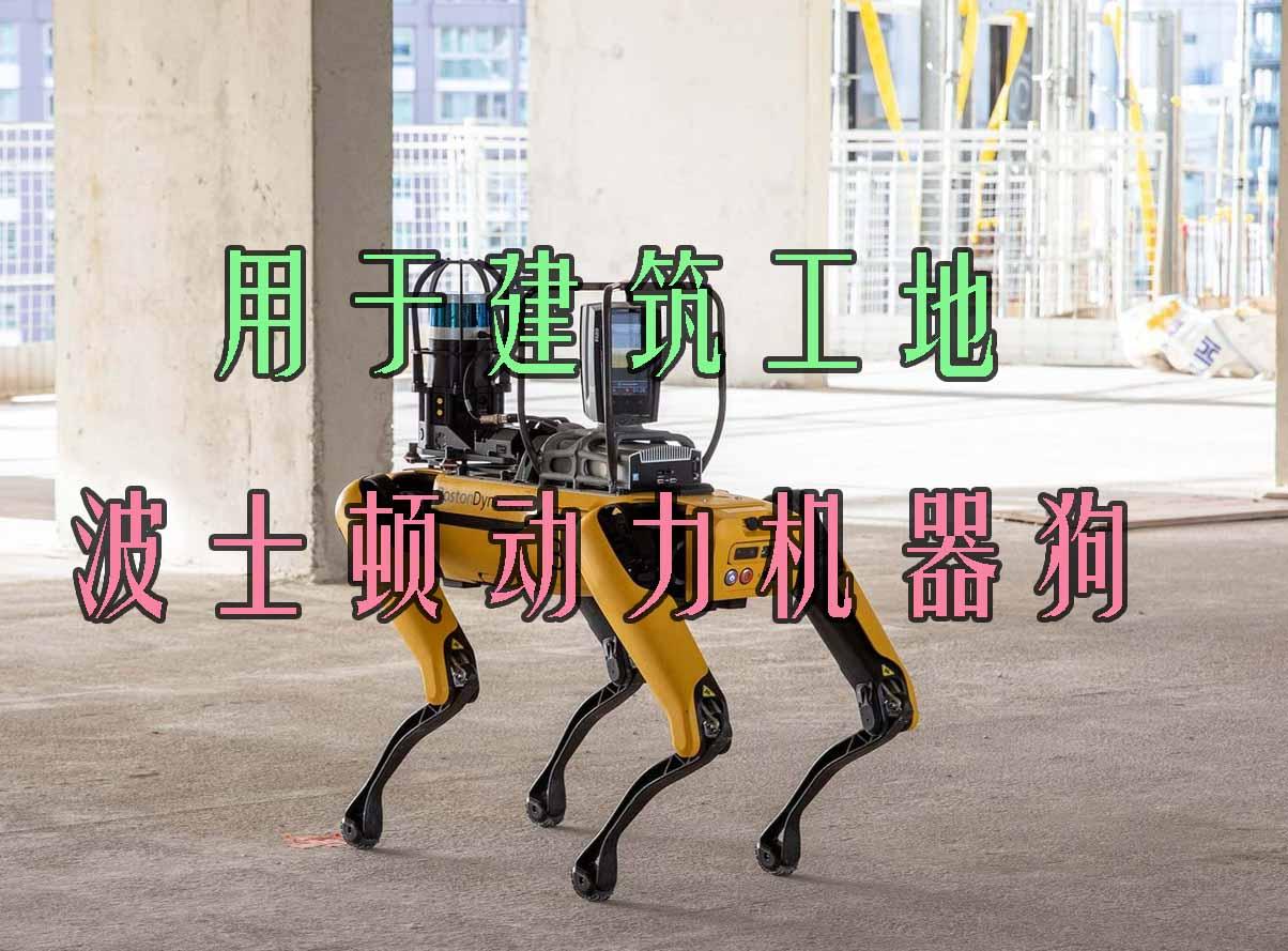 建筑工地上奔跑的波士顿动力机器狗,监控建筑工地建造进度