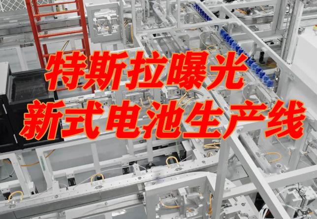 特斯拉曝光新式电池生产线,预计电池产量提升近100倍