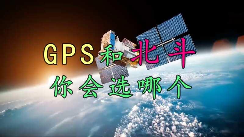 我国研发的北斗导航系统到底比GPS强在哪