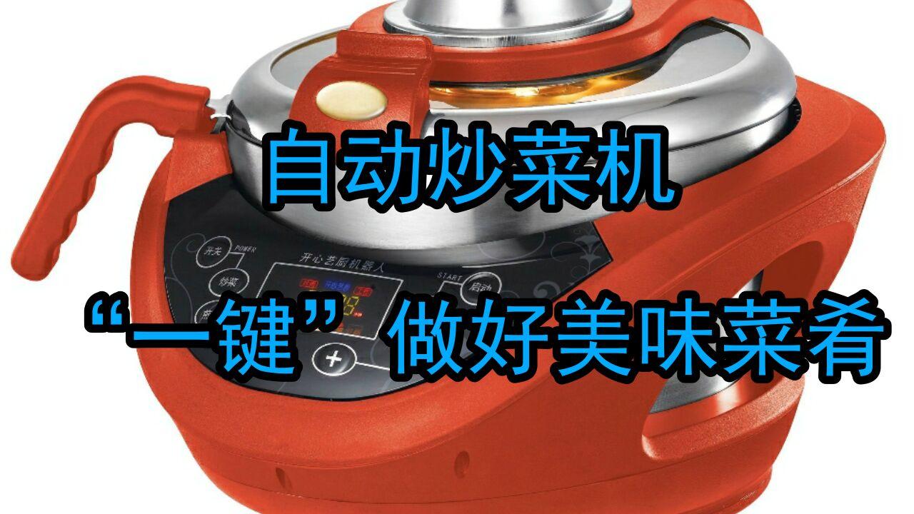 自动炒菜机只需轻轻一按,轻松享受美味