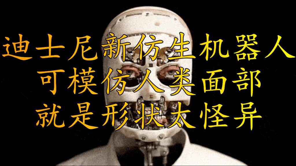 迪士尼新仿生机器人,可模仿人类面部,就是形状太怪异