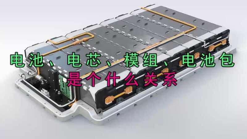 我们经常说的电池,其实包含了很多,不仅仅是电池
