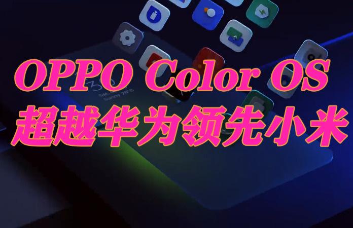"""Color OS系统超越华为领先小米,国产""""黑马""""系统横空出世"""