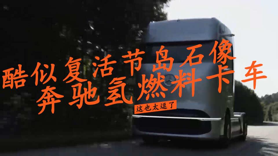 酷似复活节岛石像,奔驰氢燃料卡车挺有趣的