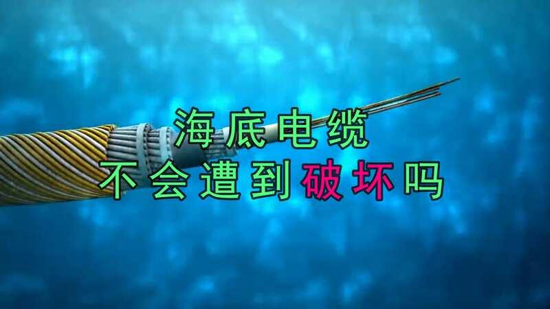 你所不知道的海底电缆的保护措施
