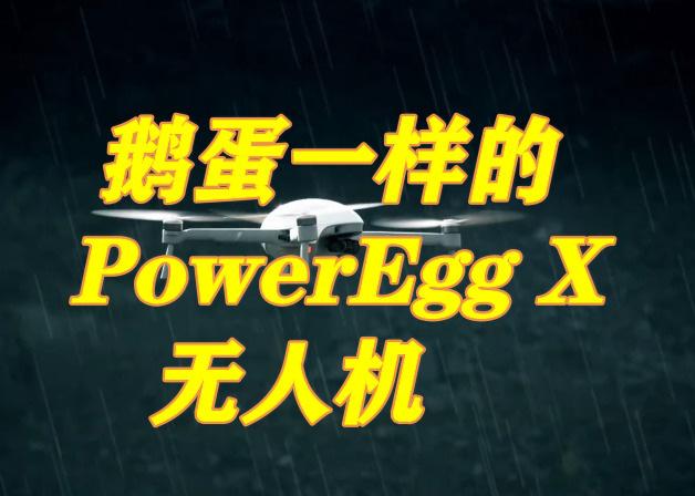 收起像鹅蛋一样的臻迪PowerEgg X无人机:续航超3.5+可收声