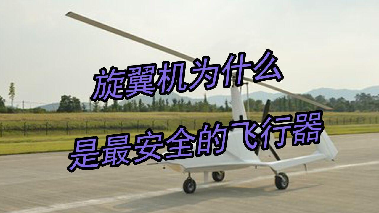 """你见过旋翼机吗,别名""""空中三蹦子"""""""