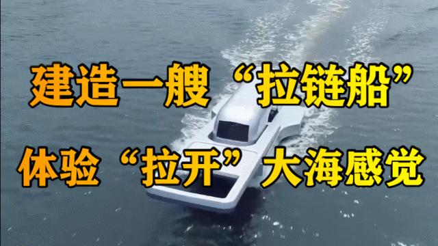 """建造一艘""""拉链船"""" 体验""""拉开""""大海感觉"""