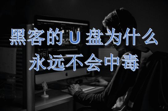 你知道黑客的u盘为什么永远不会中毒吗?一招教会你
