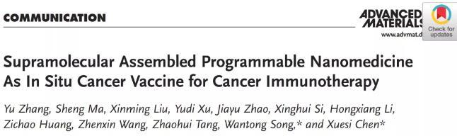 原位癌症疫苗来了:是一种可编程的纳米药物 更是超分子化学的跨界演出