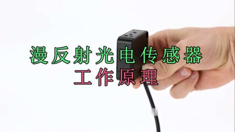 检测物体通过使用的传感器是什么传感器