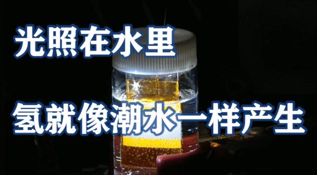 光照在水里,氢就像潮水一样产生的技术