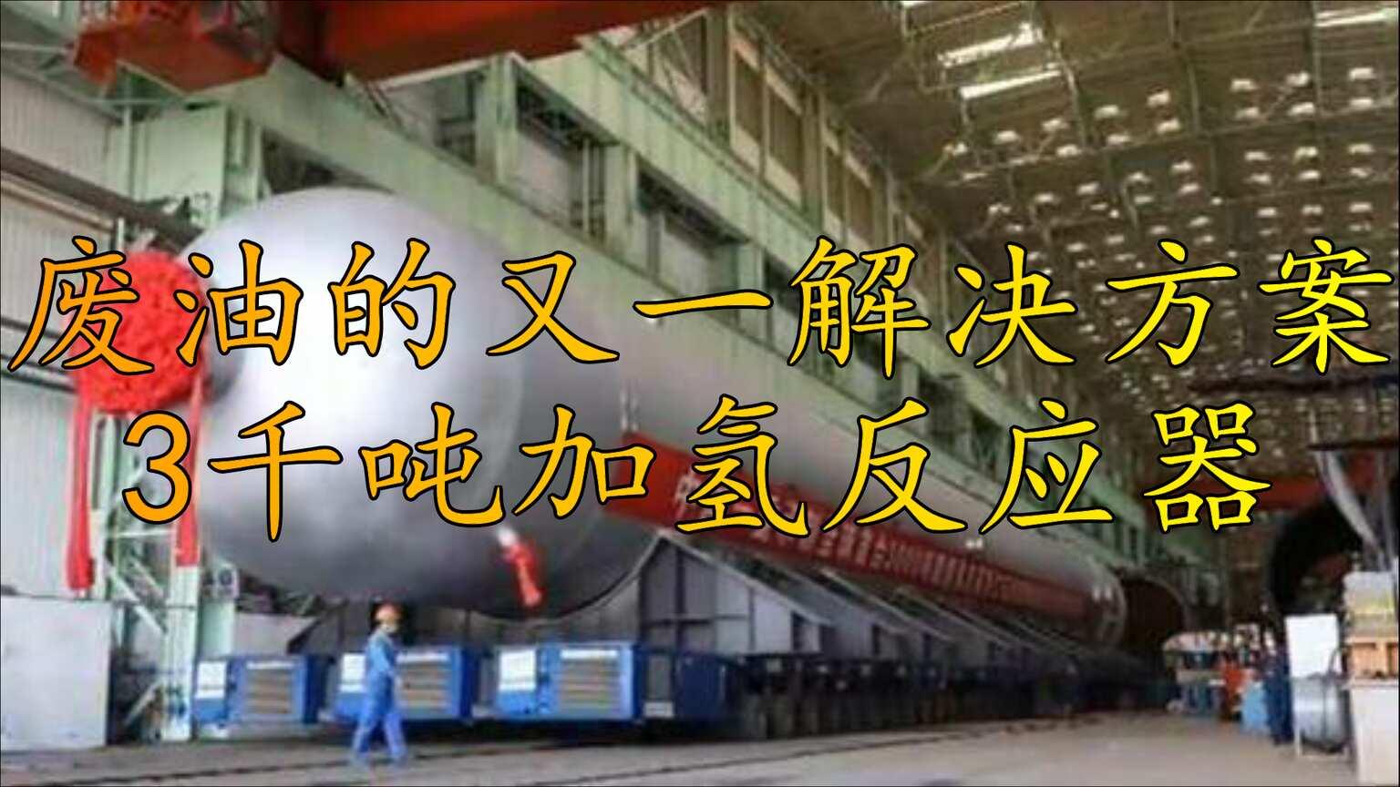 废油的又一解决方案,3千吨加氢反应器研制成功