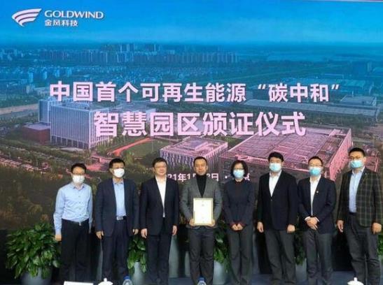 """国内首个可再生能源""""碳中和""""智慧园区落地北京"""
