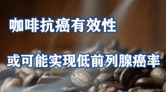 咖啡抗癌有效性,或可能实现低前列腺癌率