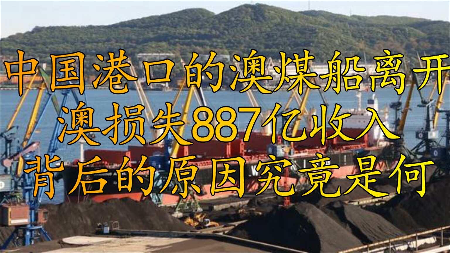 中國港口的澳煤船離開,澳損失887億收入,背后的原因究竟是何