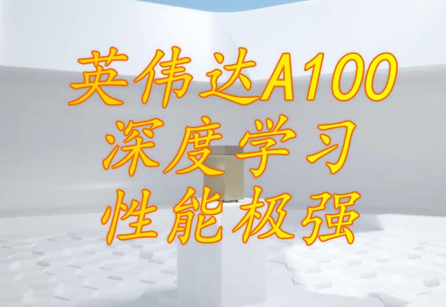 英伟达最新A100加速计算卡 性能较V100提升3.5倍