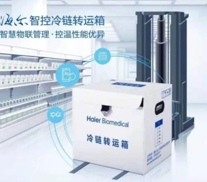 海尔创新超低温疫苗转运箱 -70°C稳定温度可长达25天