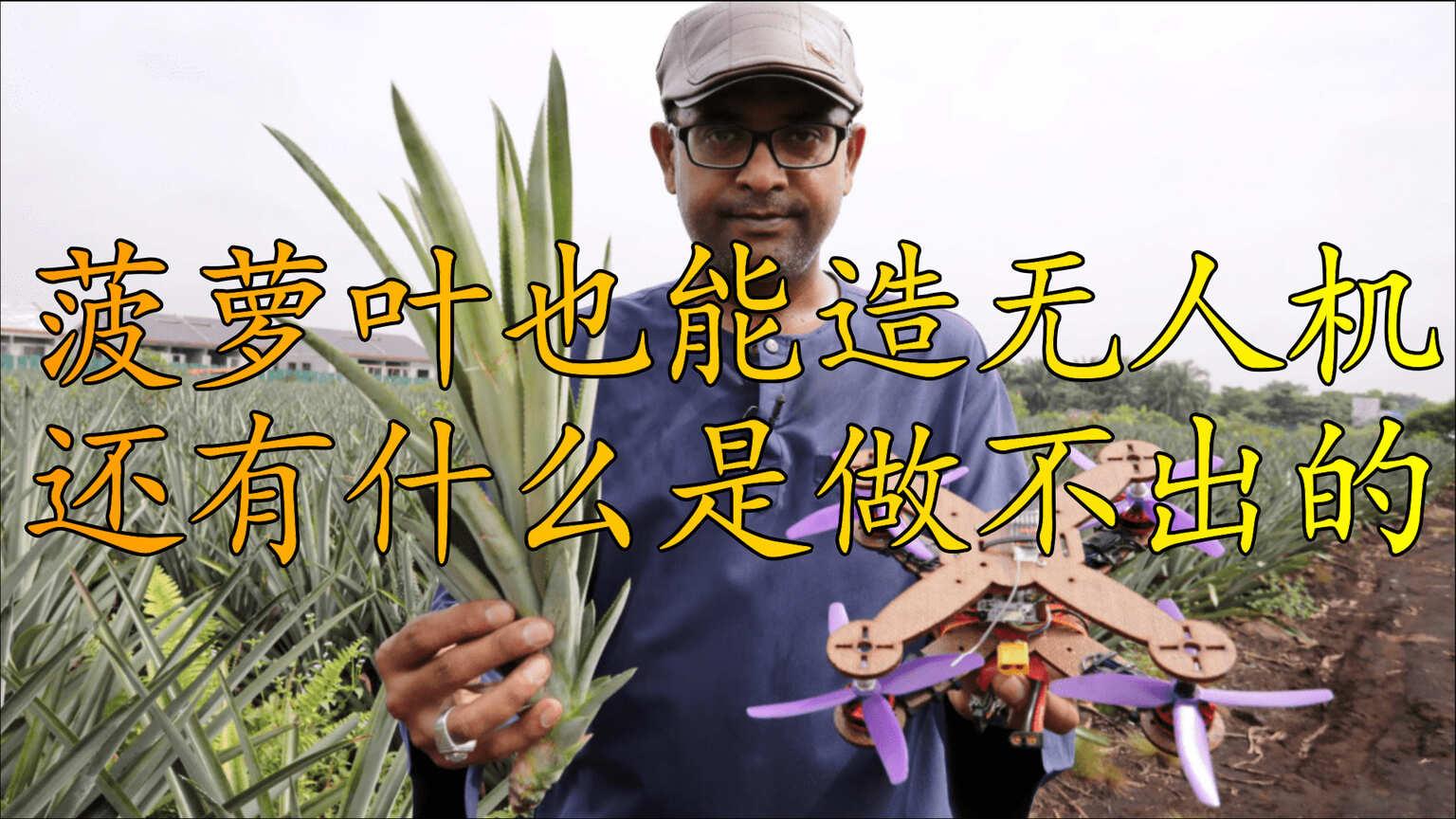 马来西亚使用菠萝叶也能造无人机配件,还有什么是做不出的