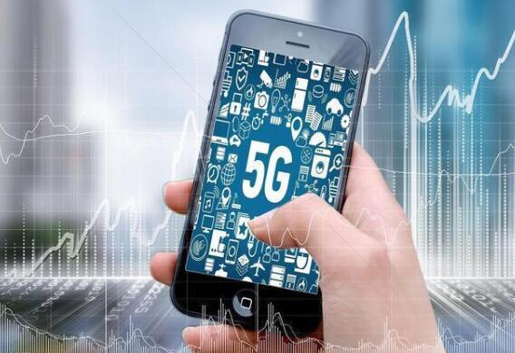 工信部印发提升5G服务质量通知 明确要求不得误导、强迫用户办理或升级5G套餐