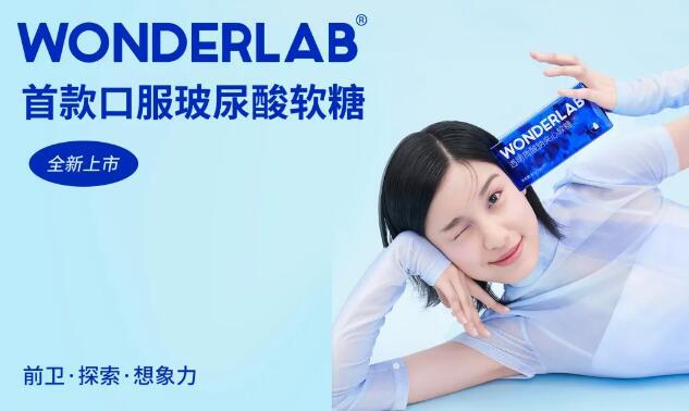 透明质酸钠成食品原料!WonderLab上市国内首款口服玻尿酸软糖