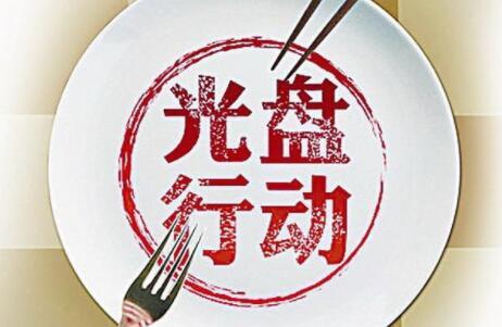北京市擬制定禁止餐飲浪費規定 光盤行動人人有責