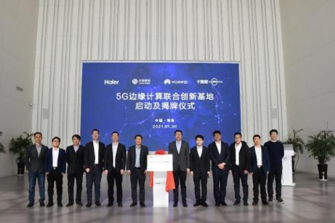 华为与海尔及中国移动成立5G边缘计算联合创新基地,芯版图扩张加速