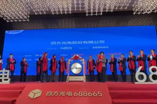 四方光電成功掛牌上市!1.8億元擬用于氣體傳感器與氣體分析儀器產線建設