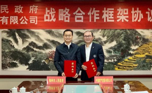 梅州与中国燃气全面加强能源合作,为广大用户提供安全清洁的气源