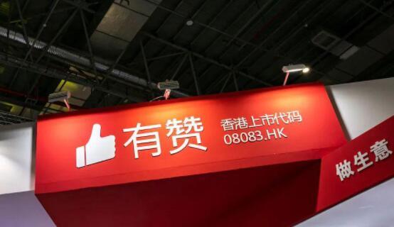中国有赞董事长关贵森因行贿辞职 非法所得 2800 万