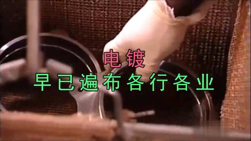 電鍍在中國工業領域到底有多重要?