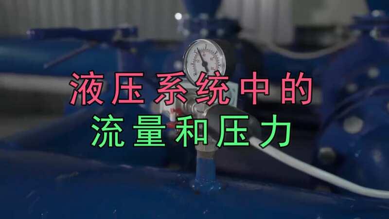 液壓系統中的流量和壓力不要混淆,不是一回事