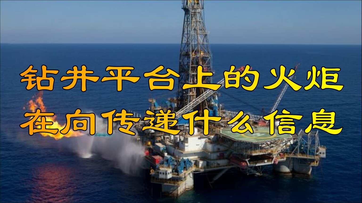 石油钻井平台上常年燃烧的火炬,究竟在向我们传递什么信息