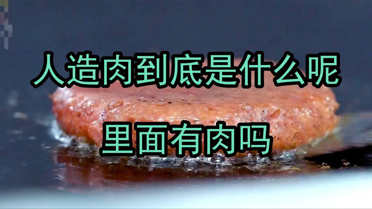 """神奇的""""人造肉"""",是""""騙局""""還是""""未來"""""""