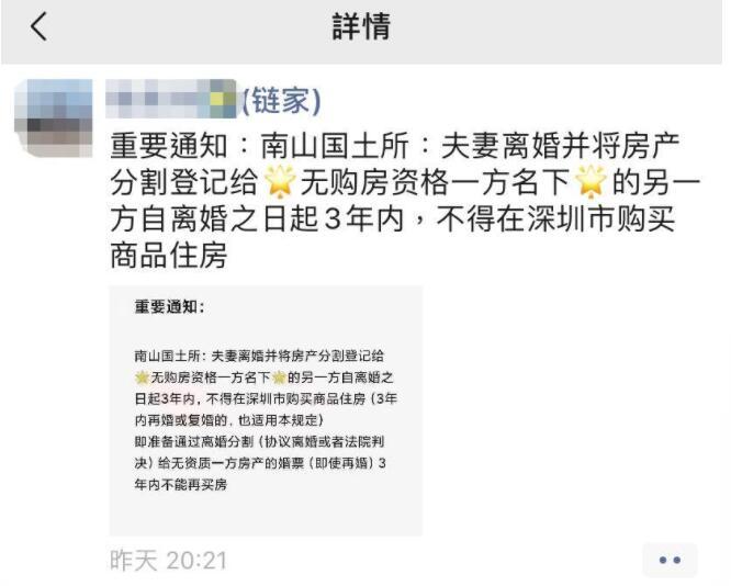 深圳楼市最新政策出台:炒房客要哭了 闲置资金怎么办